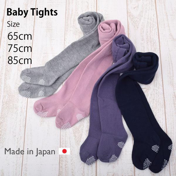 ご入園ご入学結婚式などで大活躍 初売り 日本最大級の品揃え ベビー タイツ 綿混タイツ BabyStory 85cm 75cm 日本製 65cm