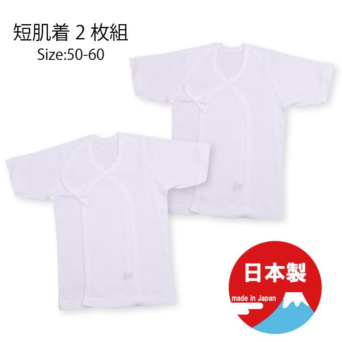 cad63103ccb8f 新生児 肌着|日本製!コスパがいいおすすめランキング 1ページ |G ...