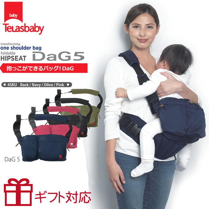 抱っこができるバッグ DaG5 たためるヒップシートキャリー ショルダーバッグ おでかけ(赤ちゃん ベビー 抱っこチェア ヒップシート 抱っこ紐 だっこひも ヒップシート キャリア 出産祝い ギフト お祝い)