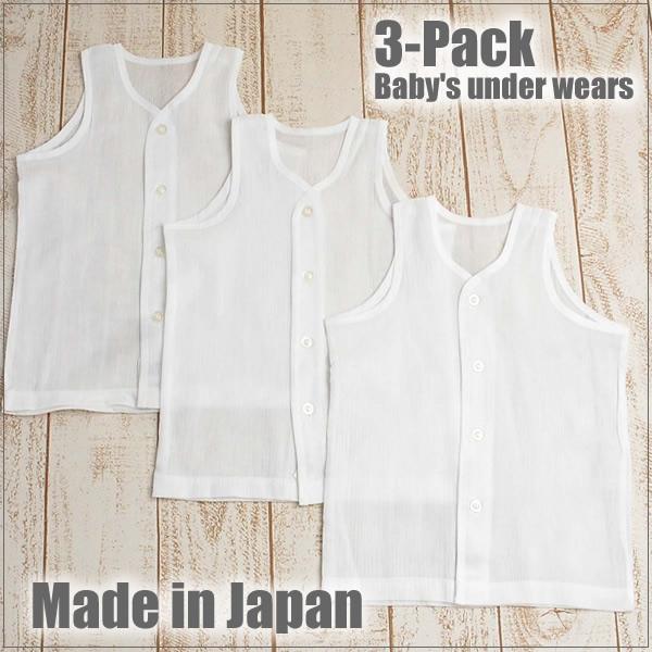 ネコポス便送料無料 お求めやすい3枚組 楊柳前開きランニングシャツ3枚組 日本製 迅速な対応で商品をお届け致します ベビー肌着 セット 赤ちゃん 肌着 95cm 90cm 95 新生児 90 ベビー服 超人気 前開き肌着子供