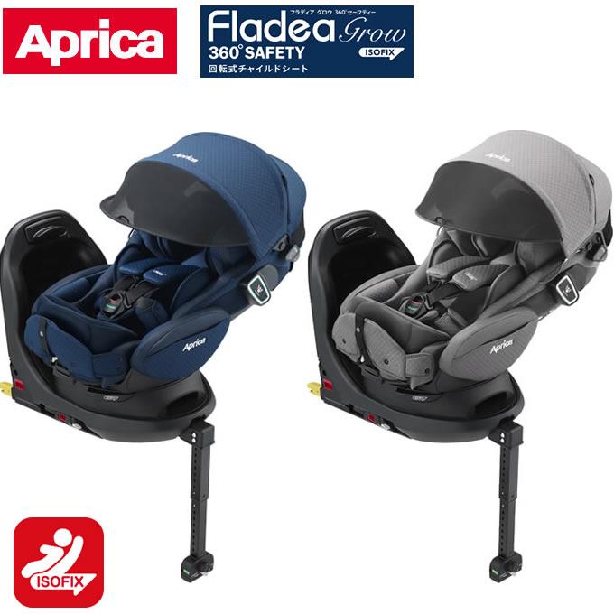 アップリカ チャイルドシート フラディア グロウ ISOFIX 360° セーフティー プレミアム(アップリカ チャイルドシート 新生児 回転式 チャイルドシート ISOFIX アップリカ)