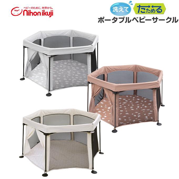 日本育児 洗えてたためるベビーサークル(ベビーサークル 折りたたみ メッシュ プレイヤード)