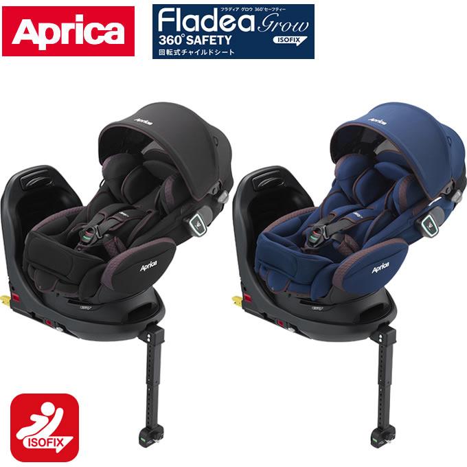 アップリカ チャイルドシート フラディア グロウ ISOFIX 360° セーフティー(アップリカ チャイルドシート 新生児 回転式 チャイルドシート ISOFIX アップリカ 日よけ)