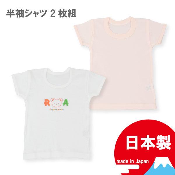 ネコポス便なら送料無料 80cm 90cm 一部予約 95cm ベビー 半袖RA柄シャツ2枚組 日本製 キッズ 赤ちゃん 子供 ベビー服 新生児 半袖シャツ ハイクオリティ セット 半そで baby kids