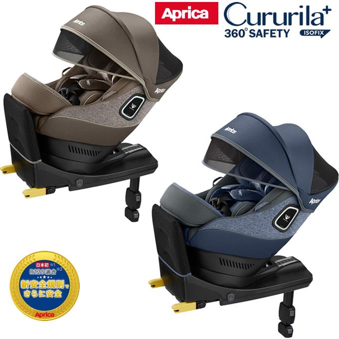 アップリカ チャイルドシート クルリラ プラス 360° セーフティー ISOFIX対応(チャイルドシート 新生児 チャイルドシート ISOFIX 回転式 アップリカ 赤ちゃん)