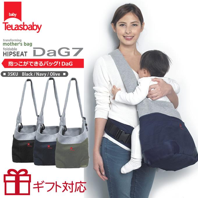 抱っこができるバッグ DaG7 ヒップシートキャリー マザーバッグ(赤ちゃん ベビー 抱っこチェア ヒップシート 抱っこ紐 だっこひも ヒップシート キャリア マザーズバッグ マザーズバック 出産祝い ギフト お祝い)