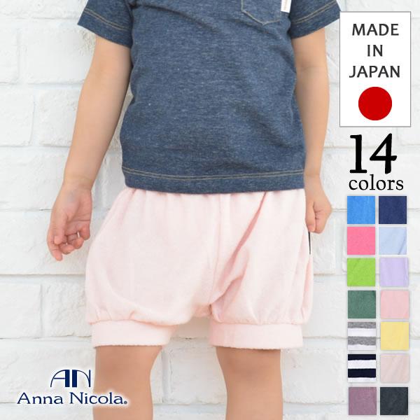 ネコポス便送料無料 販売 AnnaNicola アンナニコラ シンカーパイルブルマパンツ日本製 高品質新品 ベビー服 赤ちゃん ベビー ブルマ 女の子 男の子 90 80 60 pants パイル baby 70 肌着 ズボン
