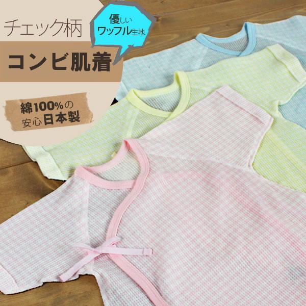 hohoemi-koubou | Rakuten Global Market: Newborn waffle check pattern ...