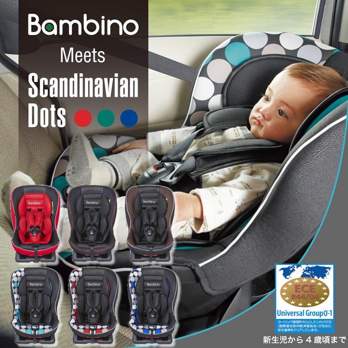 日本育児 バンビーノ 新生児から4歳頃まで使えるチャイルドシート(出産祝い ギフト プレゼント 赤ちゃん お祝い)