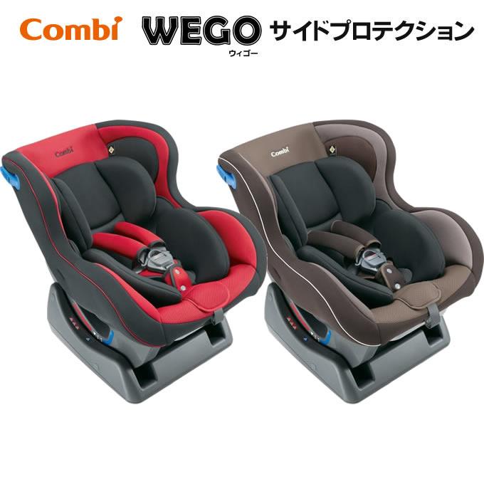 コンビ(combi) チャイルドシート ウィゴー サイドプロテクション エッグショック LG 送料無料(コンビ チャイルドシート 新生児 から 4才頃まで)