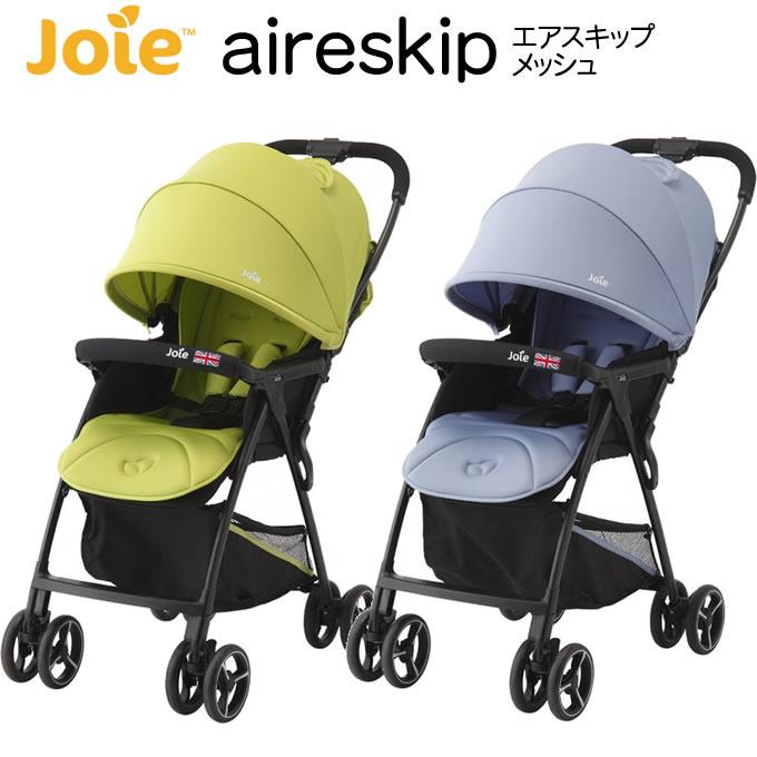 ジョイー Joie ベビーカー エアスキップ メッシュ(ベビーカー 軽量 コンパクト 折りたたみ ベビーカー バギー 軽量)