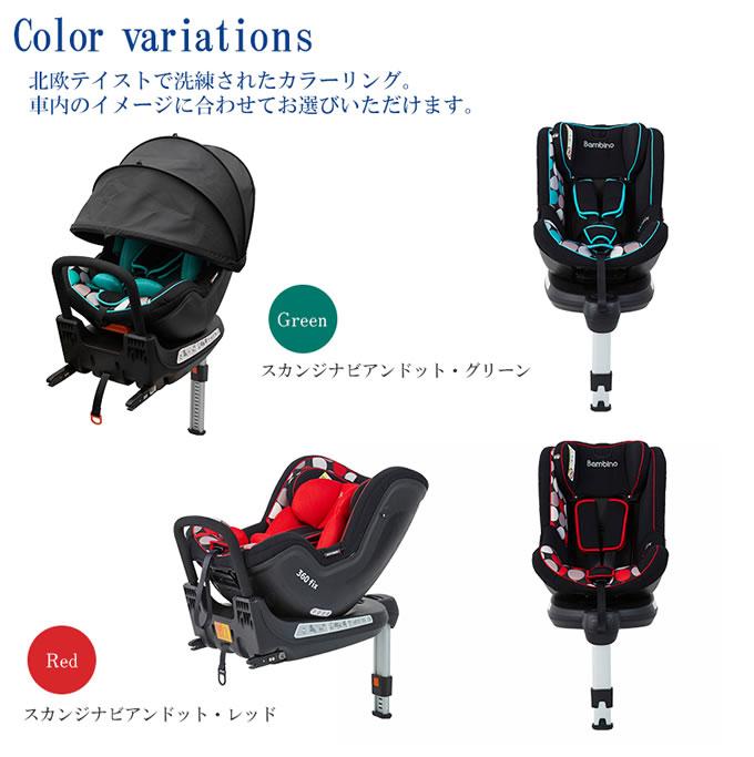 日本育児 バンビーノ360 ISOFIX対応 新生児から4歳頃まで使えるチャイルドシート(日本育児 チャイルドシート 新生児 回転式 チャイルドシート isofix 回転)