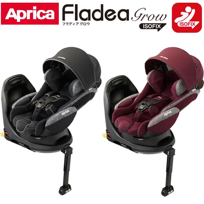 アップリカ チャイルドシート フラディア グロウ ISOFIX AC(アップリカ チャイルドシート 新生児 回転式 チャイルドシート ISOFIX アップリカ 日よけ)