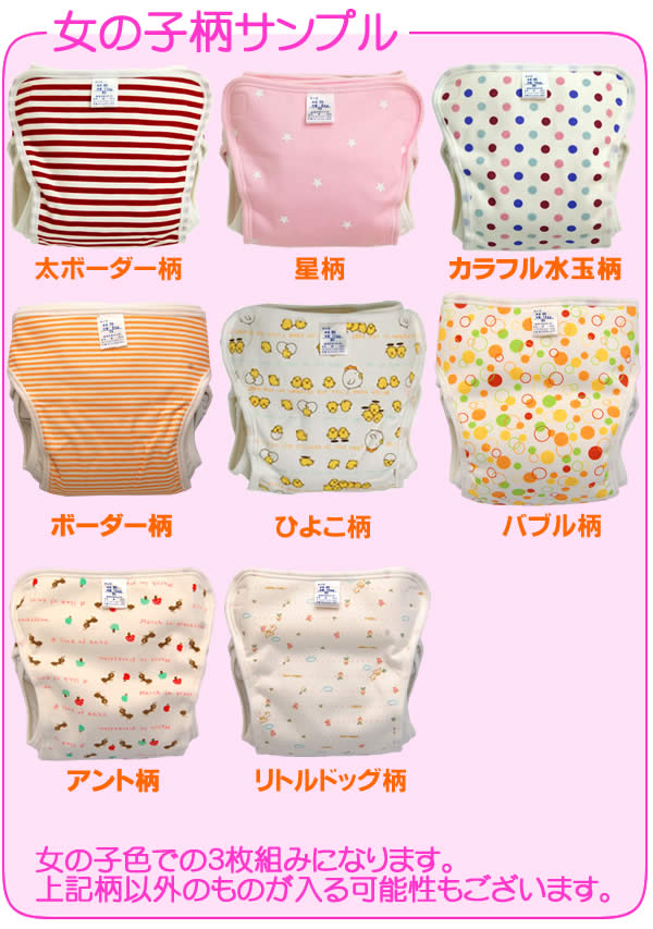 3-Pack of baby pilch polyester material, Assortment Set (cottonr material)made in Japan