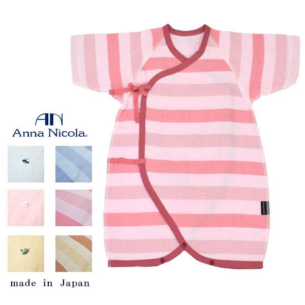 6c79c1d23c1fe 楽天市場 アンナニコラ(AnnaNicola)新生児・3重ガーゼコンビ肌着・日本 ...