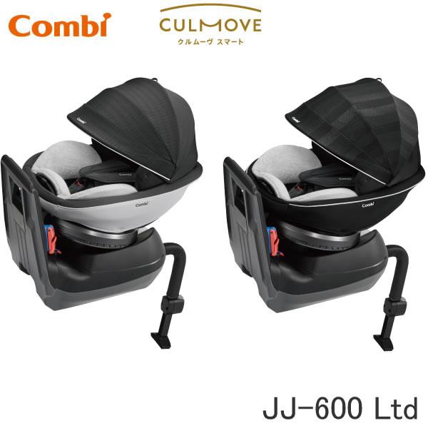 コンビ チャイルドシート クルムーヴ スマート エッグショック JJ-600 Ltd(コンビ チャイルドシート 新生児から 4才頃まで)