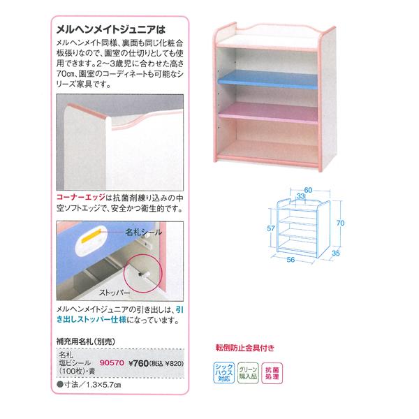 【】【お客様都合による返品交換】(送料込)メルヘンメイト/ジュニアクリアーボックス 保育用品