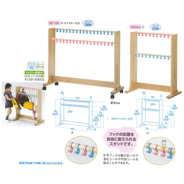 【】【お客様都合による返品交換】【時間指定】(送料込)木製フリーフックスタンド・小 保育用品