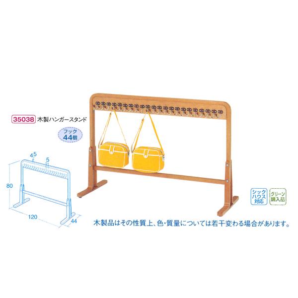 【代金引換不可】【お客様都合による返品交換不可】(送料込)木製ハンガースタンド 保育用品