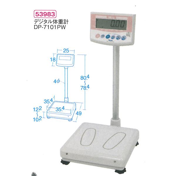 【代金引換不可】【お客様都合による返品交換不可】(送料込)デジタル体重計DP-7101PW 保育用品