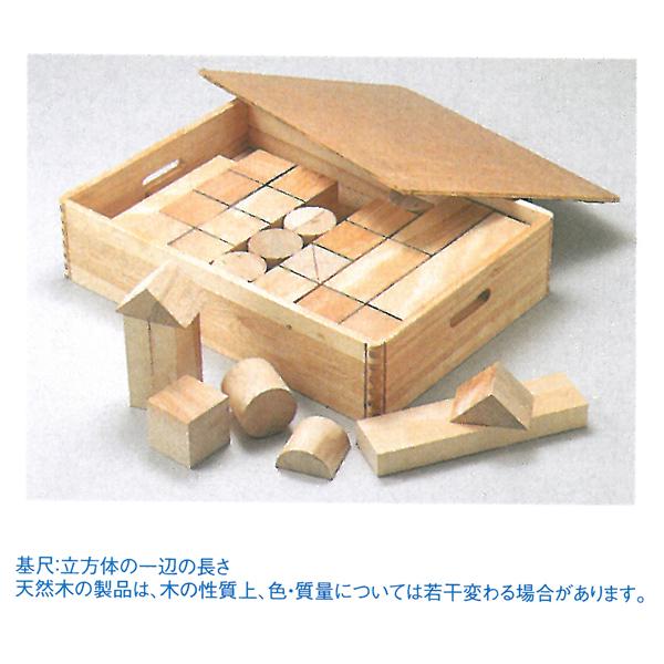 【代金引換不可】【お客様都合による返品交換不可】(送料込)自然積木(5.45cm基尺)・小(39個組) 保育用品