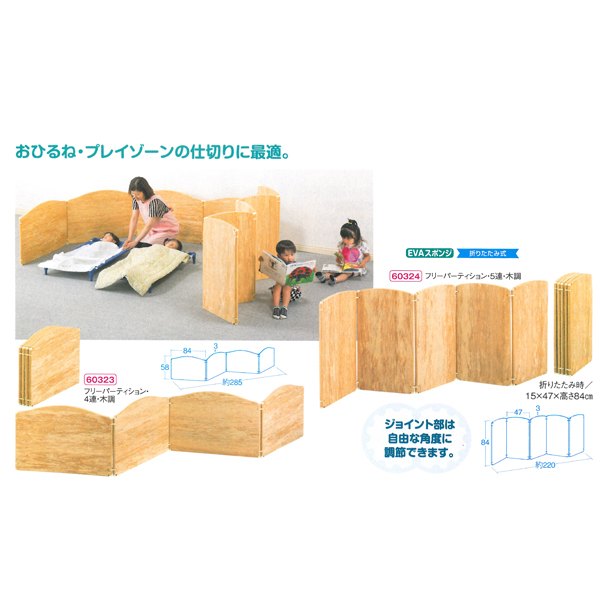 【代金引換不可】【お客様都合による返品交換不可】(送料込み)フリーパーテーション(4連・木調) 保育用品