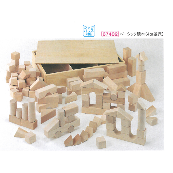 【代金引換不可】【お客様都合による返品交換不可】(送料込)ベーシック積木(4cm基尺) 保育用品