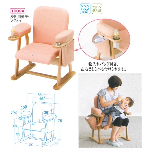 【代金引換不可】【お客様都合による返品交換不可】【時間指定不可】(送料込み)授乳用椅子・ラクティ 保育用品