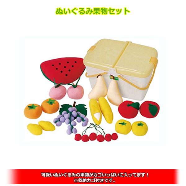 【代金引換不可】【お客様都合による返品交換不可】ぬいぐるみ果物セット 保育用品