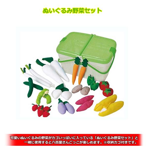 【代金引換不可】【お客様都合による返品交換不可】ぬいぐるみ野菜セット 保育用品