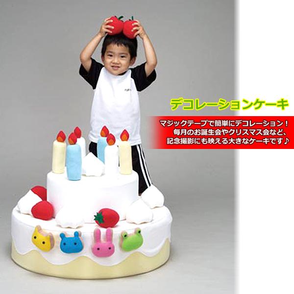 【代金引換不可】【お客様都合による返品交換不可】デコレーションケーキ 保育用品