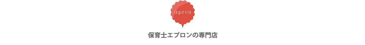 保育士エプロンの専門店:保育士エプロン・ディズニーキャラクターエプロンなどの専門店です。
