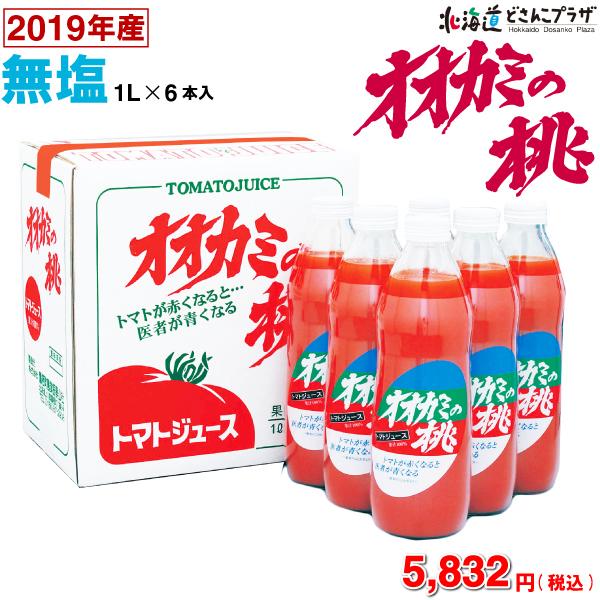 トマト ジュース ランキング