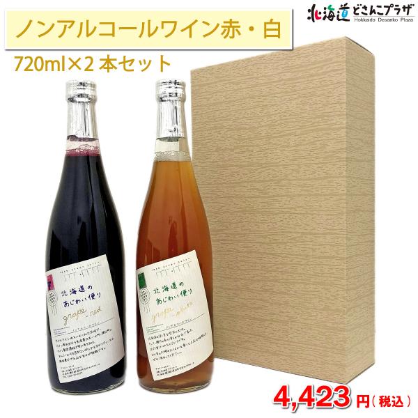[メーカーより直送]「ノンアルコールワイン赤・白 720ml×2本セット」ギフト 産直 ジュース ぶどう 葡萄 北海道 化粧箱入 健康 パーティー ホワイトデー 贈り物