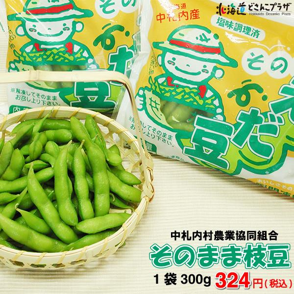 自然解凍でそのままおつまみに!冷凍枝豆のおすすめはどれ?