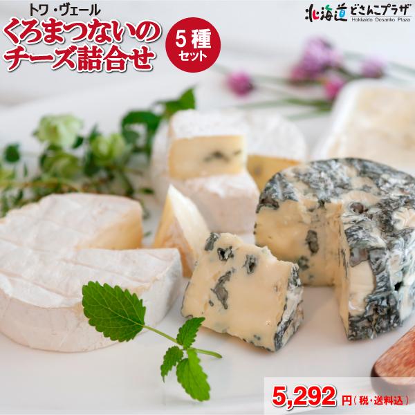 [メーカーより直送]「トワ・ヴェール くろまつないのチーズ詰合せ(5種)」送料込 北海道 ギフト クリームチーズ ゴーダ カマンベール ホワイトブルー ブルーチーズ