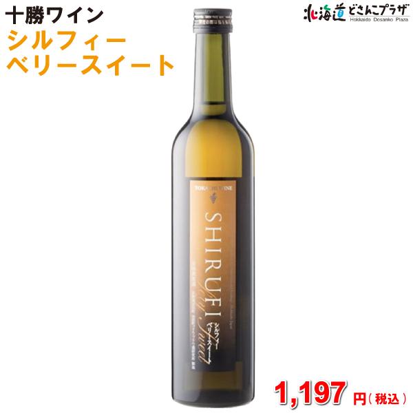 サービス 北海道 白ワイン ブランデー 自社出荷 常温 シルフィーベリースイート 信託 十勝ワイン 500ml