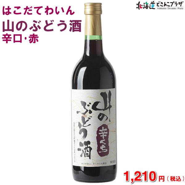 北海道 ワイン 山葡萄 自社出荷 格安激安 はこだてわいん 720ml 辛口 常温 山のぶどう酒 赤 全商品オープニング価格