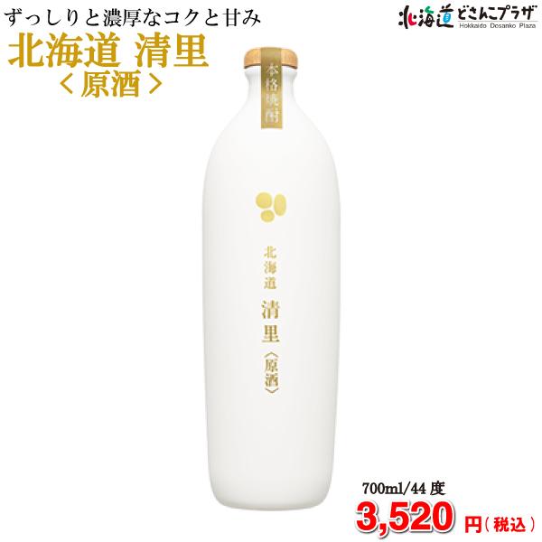 北海道 清里 ☆新作入荷☆新品 じゃがいも 焼酎 清里〈原酒〉700ml 常温 自社出荷 日本最大級の品揃え