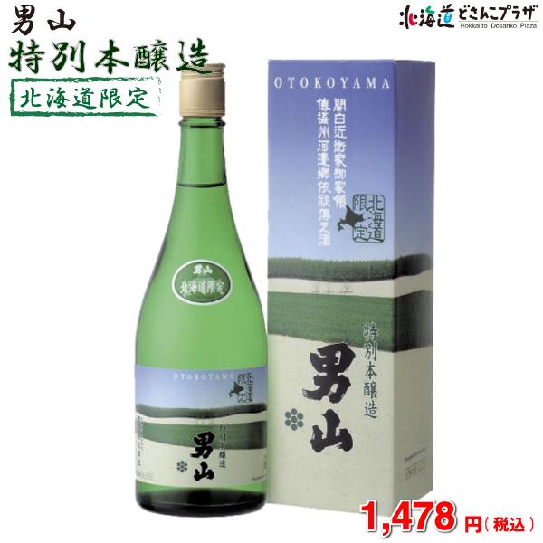 北海道 高級 旭川 日本酒 自社出荷 男山 特別本醸造 常温 高い素材 720ml 北海道限定