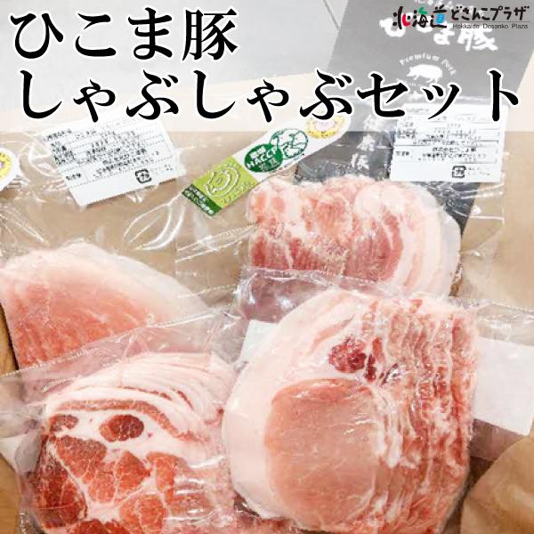 北海道 畜産 肉 産地出荷 ひこま豚しゃぶしゃぶセット 冷凍 ファッション通販 送料込 日時指定