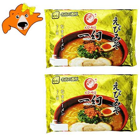 札幌 ラーメン 味噌 送料無料 送料無料でお届けします 一幻 えびみそ 生ラーメン 2人前 2袋入 定価の67%OFF スープ付 みそ 1190円 生 さっぽろ サッポロラーメン 価格 らーめん いちげん えび