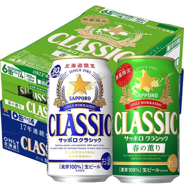 出荷開始送料無料 ビール サッポロクラシック 春の薫り(350ml×24本)&サッポロクラシック(350ml×24本)48本セット【夏限定 限定品 サッポロビール クラシックビール お酒 ギフト 人気 贈り物 北海道限定 ビール】