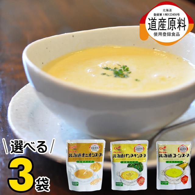 北海道の恵みをぎゅっと詰め込んだスープです 倉 コーンスープ オニオン パンプキンからお好きな3種類を選んで 嬉しいポッキリ価格 クレードル興農 メール便 送料無料 クレードル 北海道選べるスープ3袋セット スープ カボチャスープ mailpo 濃厚 ポイント消化 オニオンスープ 1000円ポッキリ 3個 おいしい セット 好評 とうもろこし