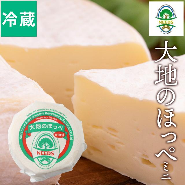 100年の歴史を持つ牧場の 新鮮で良質な牛乳を原料にチーズの製造を行っているニーズ 大自然と共に生き 大地の恵みを伝えるべく 全てにこだわった北海道のチーズ チーズ ギフト北海道 チーズ工房 NEEDS 大地のほっぺ ミニ ご自宅用 おつまみ 北海道直送 幕別 ポイント消化 プレゼント ※ラッピング ※ 十勝 ニーズ 北海道 御祝い お返し 乳製品 初回限定 御礼 ノベルティ