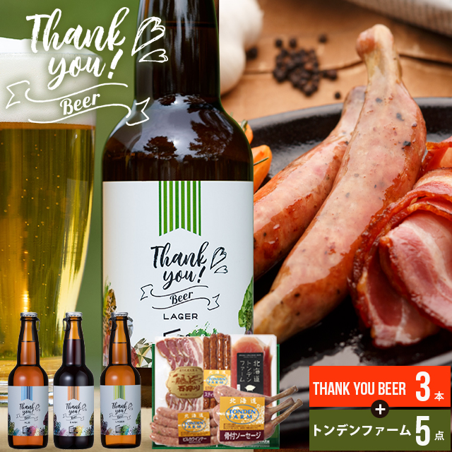 ありがとうの気持ちを伝えるビールギフト!かわいいデザインラベルが送り主の気持ちを伝えます。「あの時はありがとう!」「先日の御礼です」「いつもありがとう」を伝えます。 敬老の日 ビール ギフト送料無料 Thank you beer 3本+トンデンファームB【ギフト プレゼント クラフトビール お酒 ビール 麦酒 御礼 お礼 感謝 ハム ベーコン 肉 お肉 女性 かわいい きれい 人気 詰合せ プチセット セット 人気 インスタ】[card]