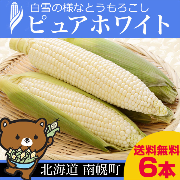The farm village network where corn pure white (six) Nanporo-cho where I make a reservation in 2017, and middle August shipment start Hokkaido product is white is bright