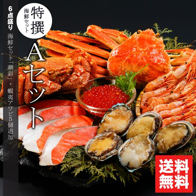 お中元 カニ ギフト送料無料 特選 海鮮セットA(潮彩+蝦夷あわび追加セット)【北海道 お取り寄せ 海鮮 海の幸 ズワイ…