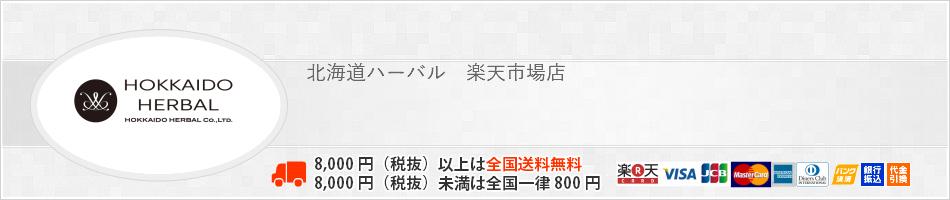 北海道ハーバル 楽天市場店:健康・美容食品専門店