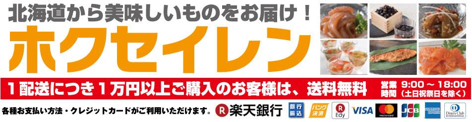 ホクセイレン:北海道の美味しいを全国へお届けいたします!